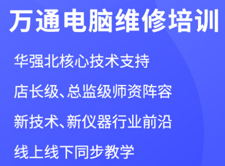 找专业电脑维修培训学校深圳万通