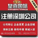 入驻京东天猫亚马逊注册公司注册商标申请条形码办理质检报告加入我查查