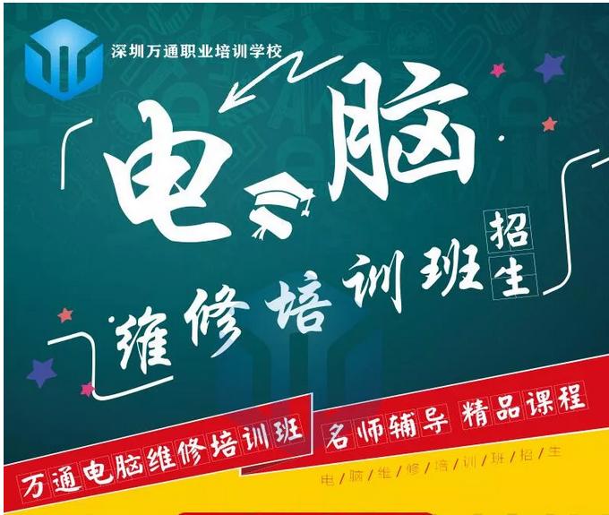 深圳电脑维修培训班来华强北面授