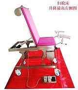 河南连旗公司供应电动换床单妇科诊疗床不锈钢结构,电动升降