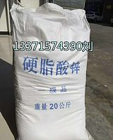 山东硬脂酸锌生产企业 淄博硬脂酸锌价格低送货上门