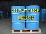山东医药级四氢呋喃价格 国标四氢呋喃生产厂家随订随发
