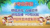 安徽神游科技为您一切软件APP游戏开发定制