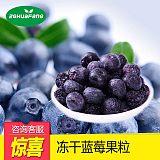 广东 FD冻干蓝莓果 蔬果冻干水果脆休闲零食蓝莓味果粉批发代工