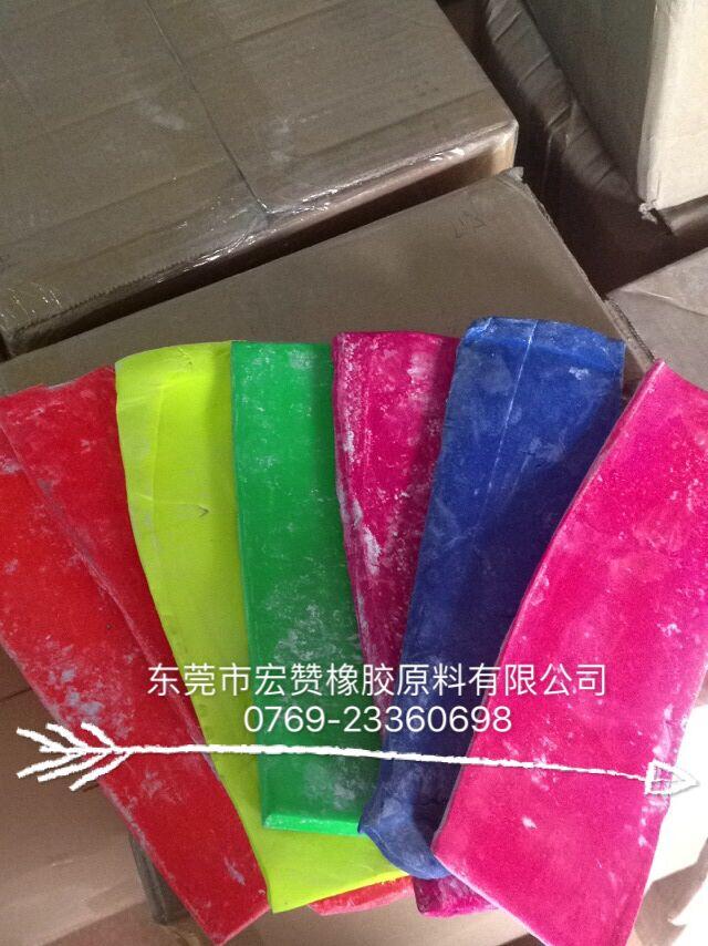 东莞宏赞橡胶颜料 颜色鲜艳 厂家直销 量大从优