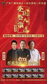 广东广播电视台《论古讲坛》栏目组全国藏品海选活动