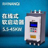 厂家直销三相电机5.5KW-55KW在线式软启动柜