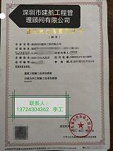 江苏省的装修一级和幕墙一级施工资质转让