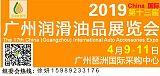 2019年广州第13届广州润滑油展4月9日举办