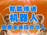 深圳市中南念念机器人全国招募代理商