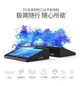 10.1寸安卓平板电脑 带双usb、rj45接口工业平板