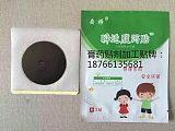 腹瀉貼加工定製 小兒膏劑oem 寶寶感冒貼劑18766135681;