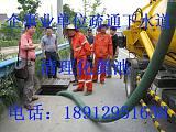 南京管道清淤清洗污水管道
