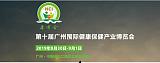 2019广州健康保健展会广州康博会