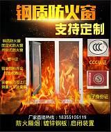新疆钢质防火窗价格-固定式开启式甲乙丙防火门价格