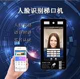 华唯识界面部人脸刷脸识别门禁可视语音视频对讲10.1寸标准版;
