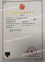 深圳市钢结构公司带资质转让