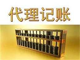 杭州八大区代理记账、企业注册、企业变更、企业注销