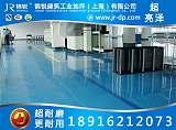 上海环氧地坪漆厂家-锦锐建筑工业地坪(上海)bwin手机版登入