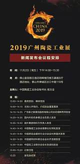 """一场高规格新闻发布会""""2019陶瓷工业展发布会""""佛山站"""
