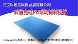 武汉科恩克硅pu材料硅pu球场材料生产厂家;
