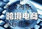 跨境电商 全球商标注册 专利申请 包下证拿政府补助