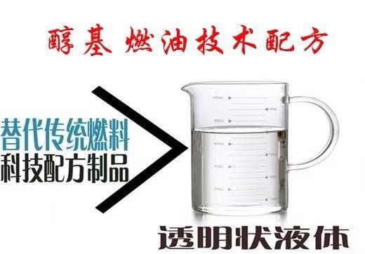 四川新源素环保燃油技术加盟