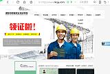 建筑机械操作证,建筑八大员证,普通话