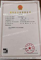 深圳市照明企业转让