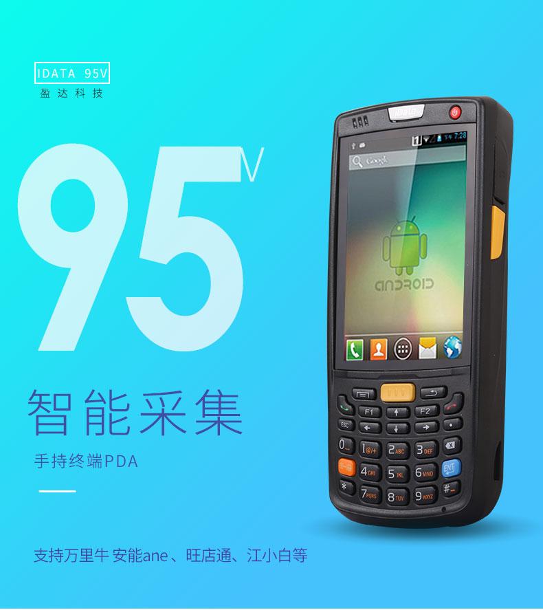 郑州idata手持机PDA PDA仓库管理