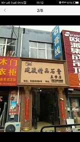 鄭州建駿石膏制品有限公司 鄭州石膏線 河南石膏線廠家 石膏線