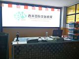 深圳吉米国际教育科技有限公司