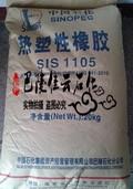 巴陵牌熱塑性橡膠SIS熱熔膠壓敏膠