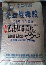 巴陵牌热塑性橡胶SIS热熔胶压敏胶