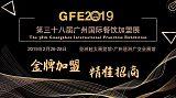 GFE第38届广州餐饮连锁加盟展览会将在2019年2.26-2.28日举办