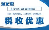 重慶稅收優惠政策2018