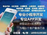广州互惠云仓微商管理系统APP小程序公众号开发建设免费注册推广