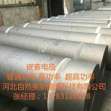超高功率300、350、450、500、550、600石墨電極廠家河北自然美碳素