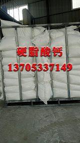 供應硬脂酸鈣;