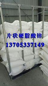 供应干法硬脂酸锌