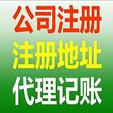 淄博代�k【工商,代理��~,公司�]��