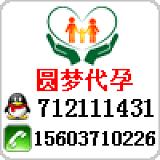 河南圆梦助孕信息咨询有限公司