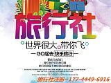 北京投资旅行社需要准备哪些东西 出境游旅行社注册转让价格