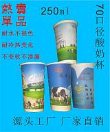 加厚双淋膜巴氏奶纸杯250ml灌装机专用