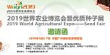 2019年世界农业博览会暨优质种子展