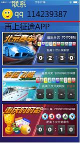 软件开发北京赛车机器人征途APP