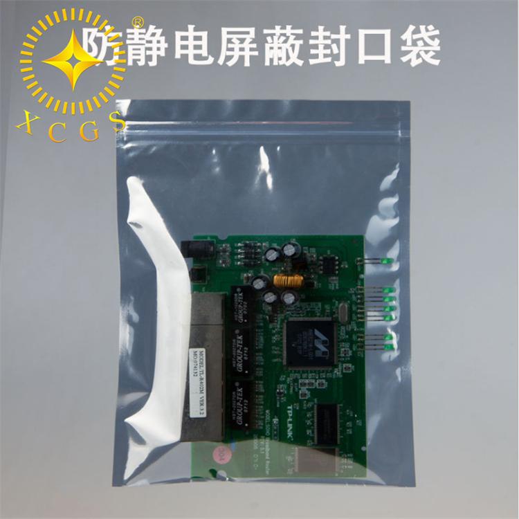 成都 重庆防静电屏蔽袋放心省心的厂家出售防静电平口袋 自封袋