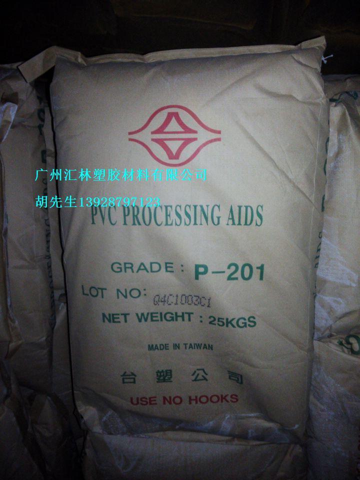台塑ACR加工助剂系列P-201,P-301,P-220