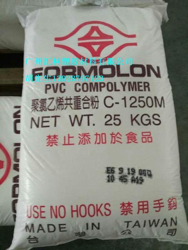 台塑消光树脂,雾面粉,C-1250M