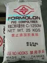 台塑消光树脂,雾面粉,C-1250M;
